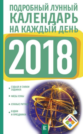Виноградова Н. - Подробный лунный календарь на каждый день 2018 года обложка книги
