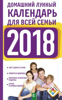 Книги-календари 2018
