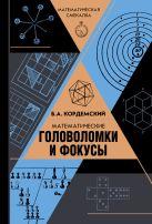 Кордемский Б.А. - Математические головоломки и фокусы' обложка книги