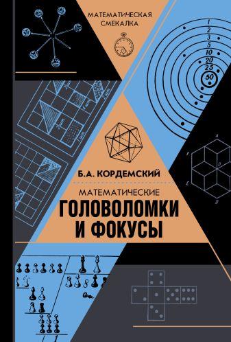 Кордемский Б. А. - Математические головоломки и фокусы обложка книги