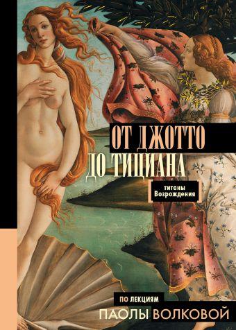 От Джотто до Тициана — Титаны Возрождения Волкова П.Д.