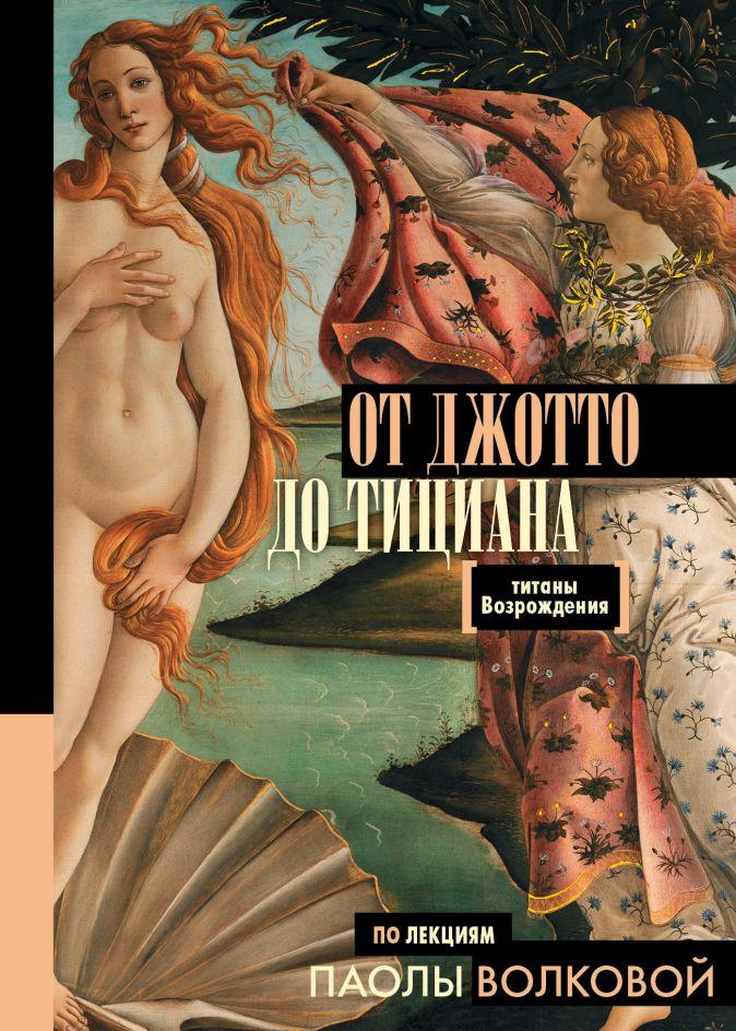 Волкова П.Д. - От Джотто до Тициана — Титаны Возрождения обложка книги