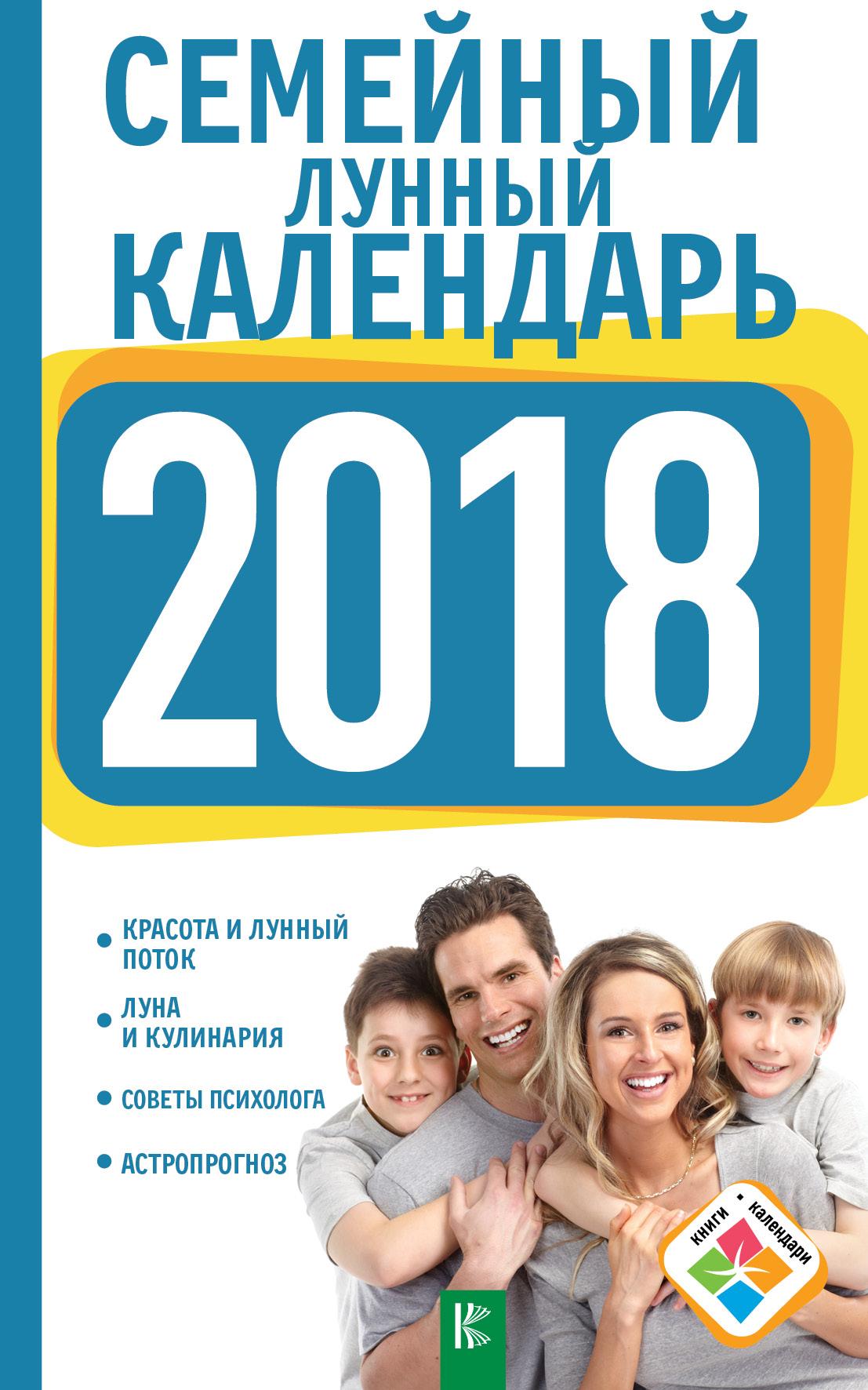 Григорьева А.И. Семейный лунный календарь на 2018 год