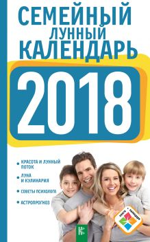 Семейный лунный календарь на 2018 год