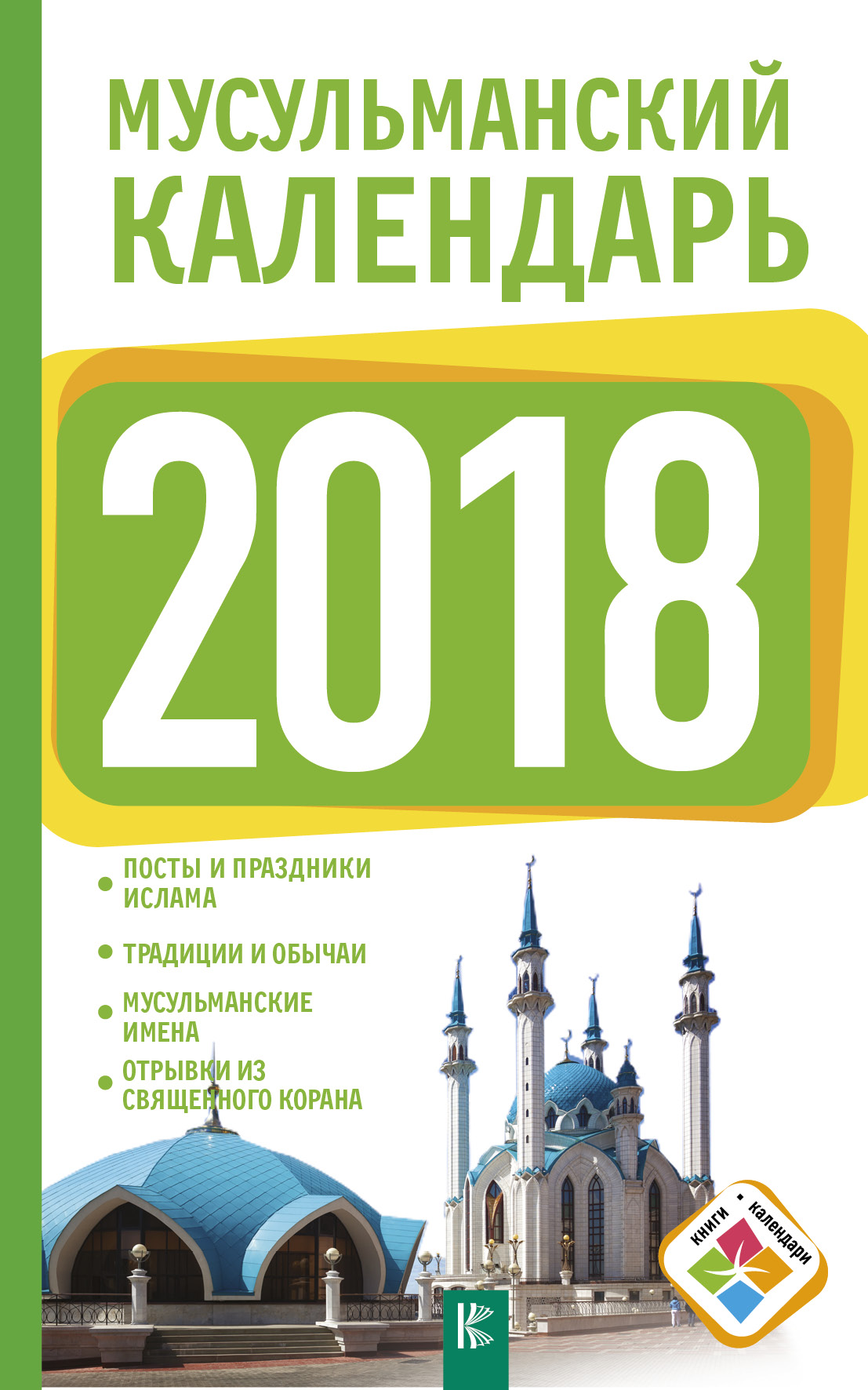 Хорсанд Д.В. Мусульманский календарь на 2018 год