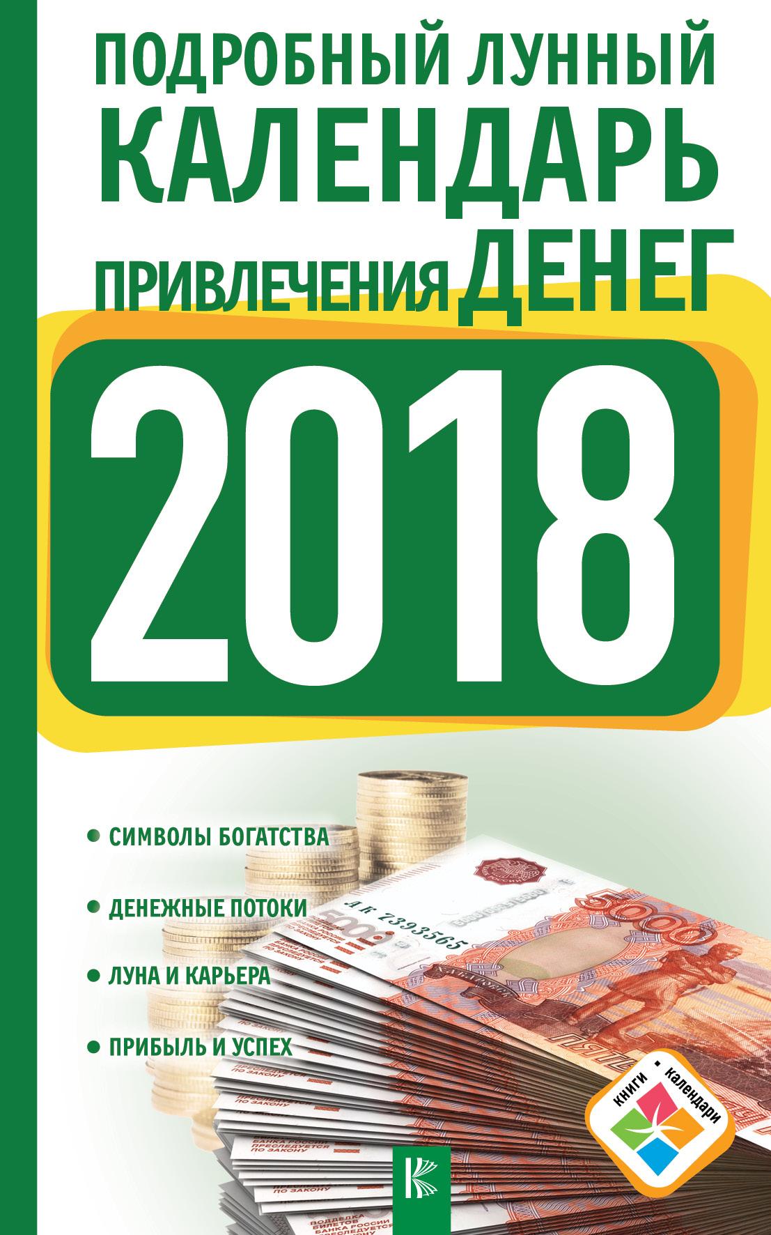Виноградова Н. Подробный лунный календарь привлечения денег на 2018 год