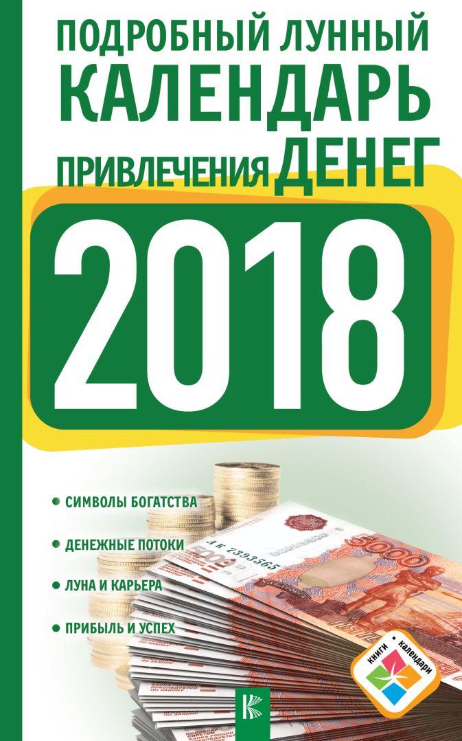 Виноградова Н. - Подробный лунный календарь привлечения денег на 2018 год обложка книги