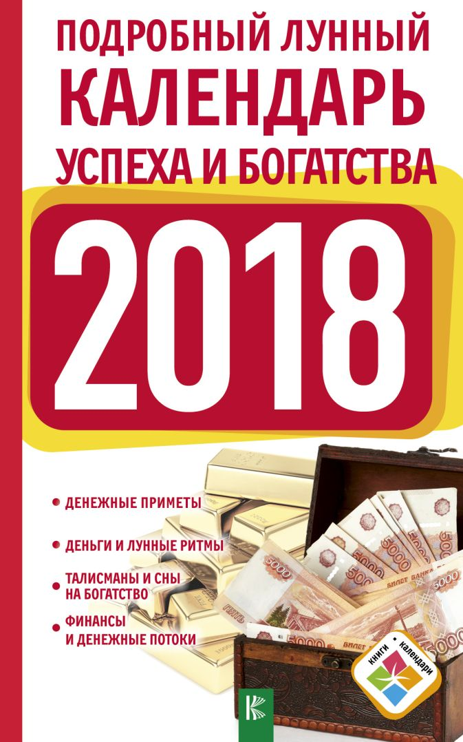 Виноградова Н. - Подробный лунный календарь успеха и богатства на 2018 год обложка книги