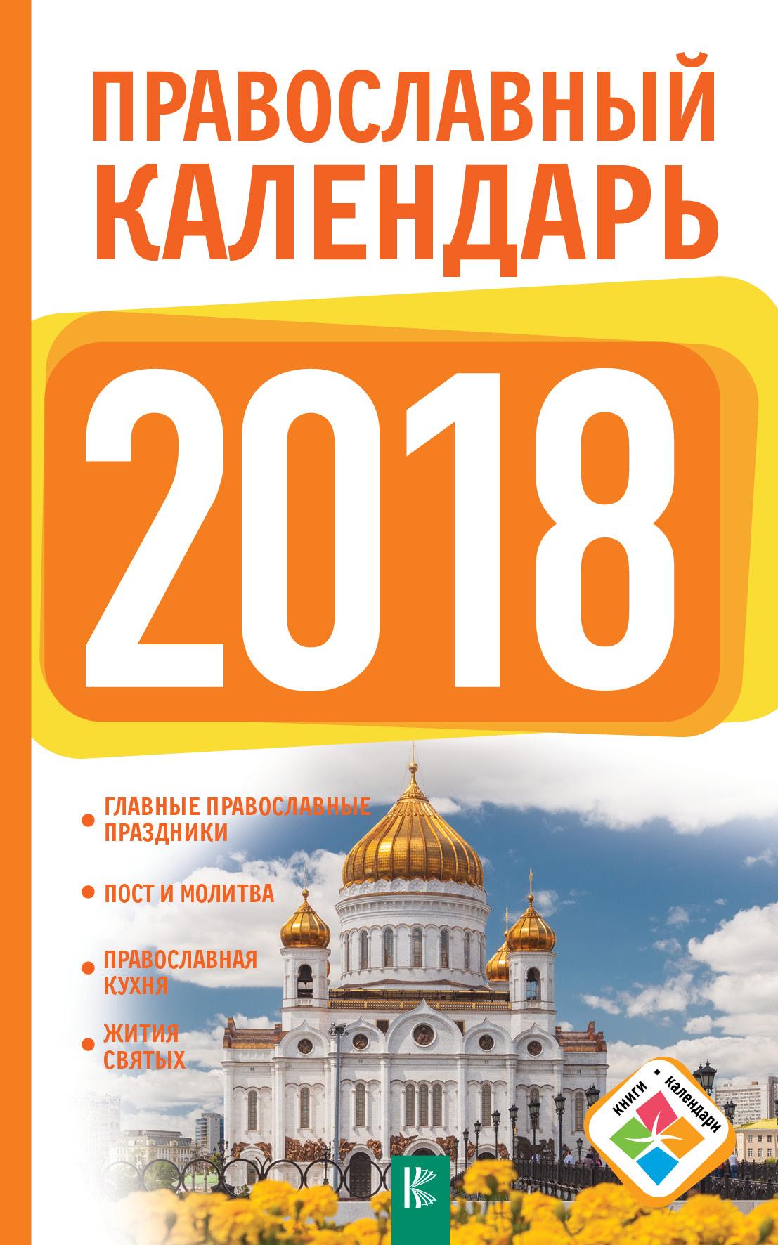 Хорсанд Д.В. Православный календарь на 2018 год д в хорсанд православный календарь на 2018 год