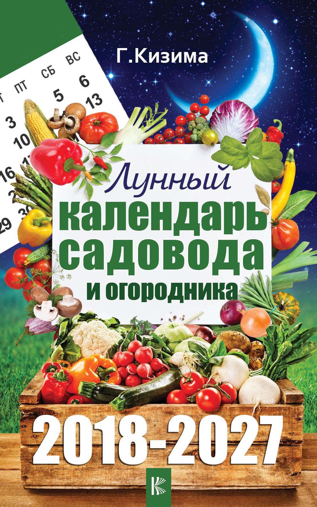Кизима Г.А. Лунный календарь садовода и огородника на 2018-2027 гг.