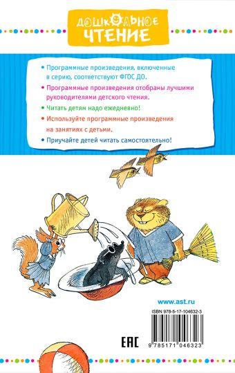 Меховой интернат Э. Успенский
