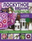Вовкушевская Т.А. - Лоскутное вязание крючком от Татьяны Вовкушевской' обложка книги