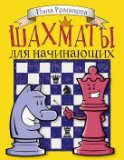 Романова Инна - Шахматы для начинающих' обложка книги
