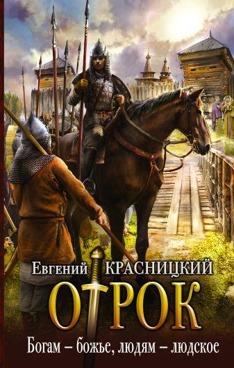 Евгений Красницкий - Богам — божье, людям — людское обложка книги
