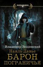 Зещинский Владимир - Наяль Давье. Барон пограничья' обложка книги