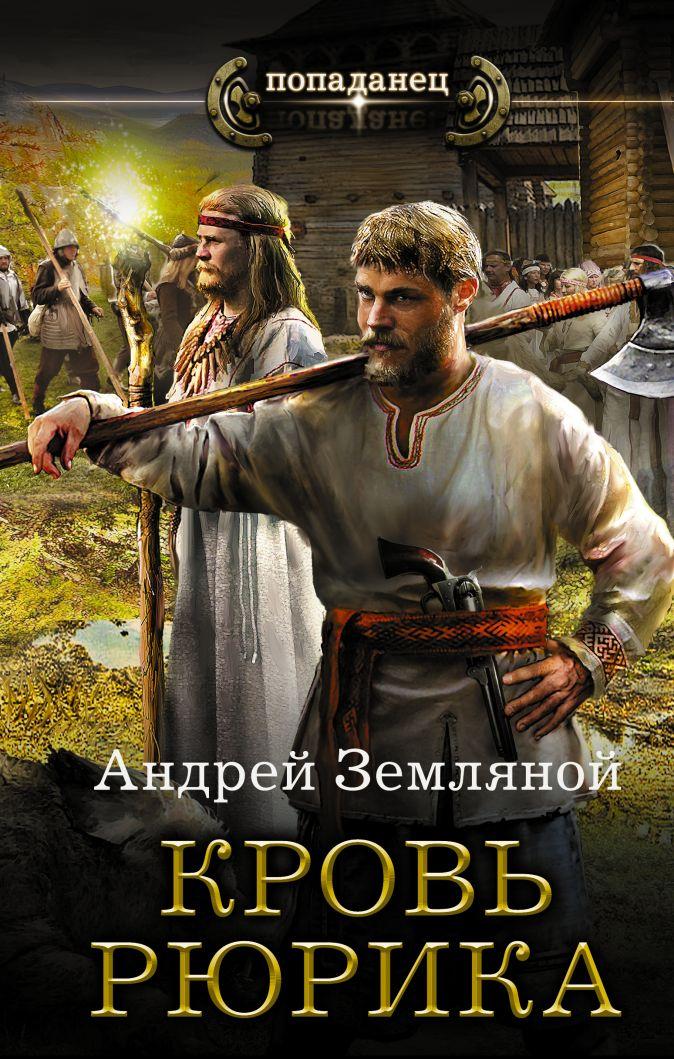 Андрей Земляной - Кровь Рюрика обложка книги
