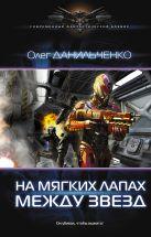 Данильченко О.В. - На мягких лапах между звезд' обложка книги