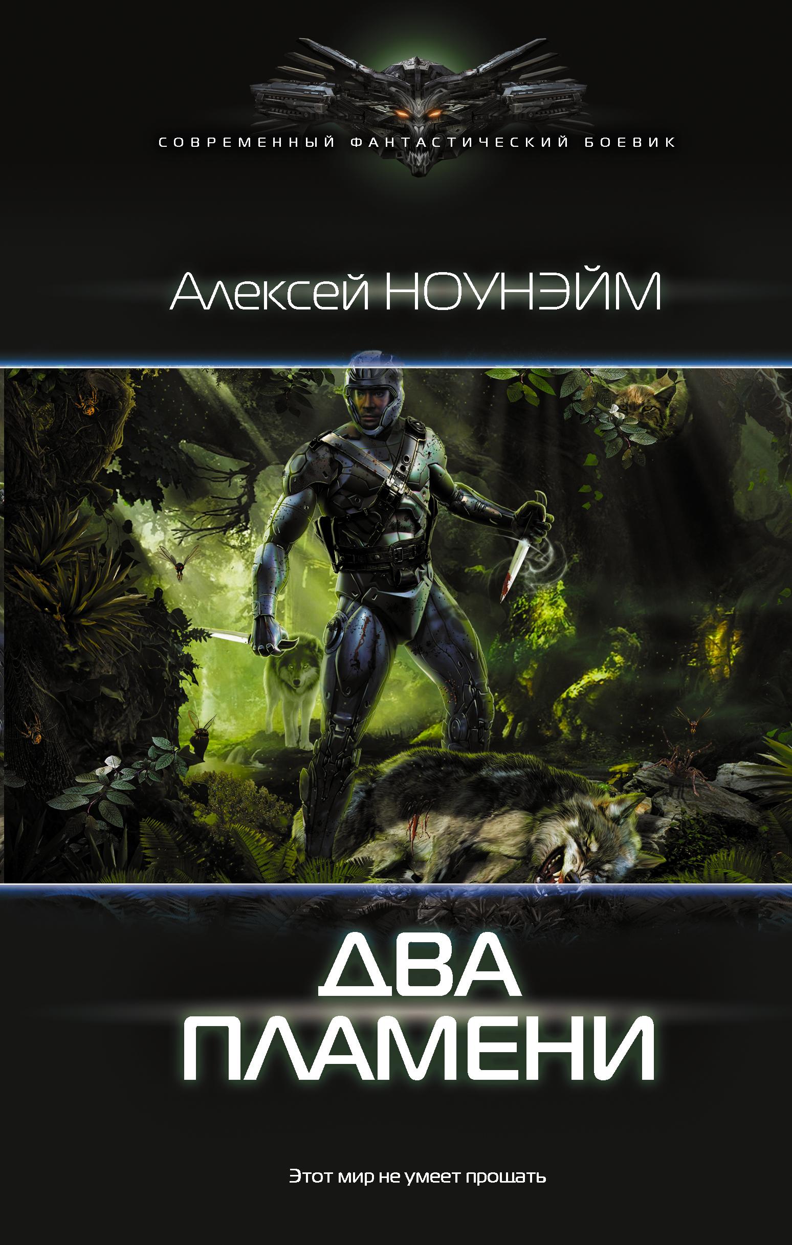Ноунэйм Алексей Два пламени планета на которой убивают