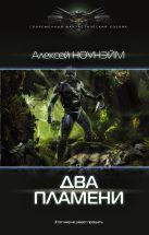 Алексей Ноунэйм - Два пламени' обложка книги