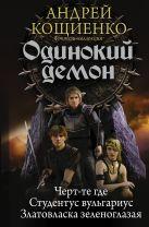 Кощиенко А.Г. - Одинокий демон' обложка книги