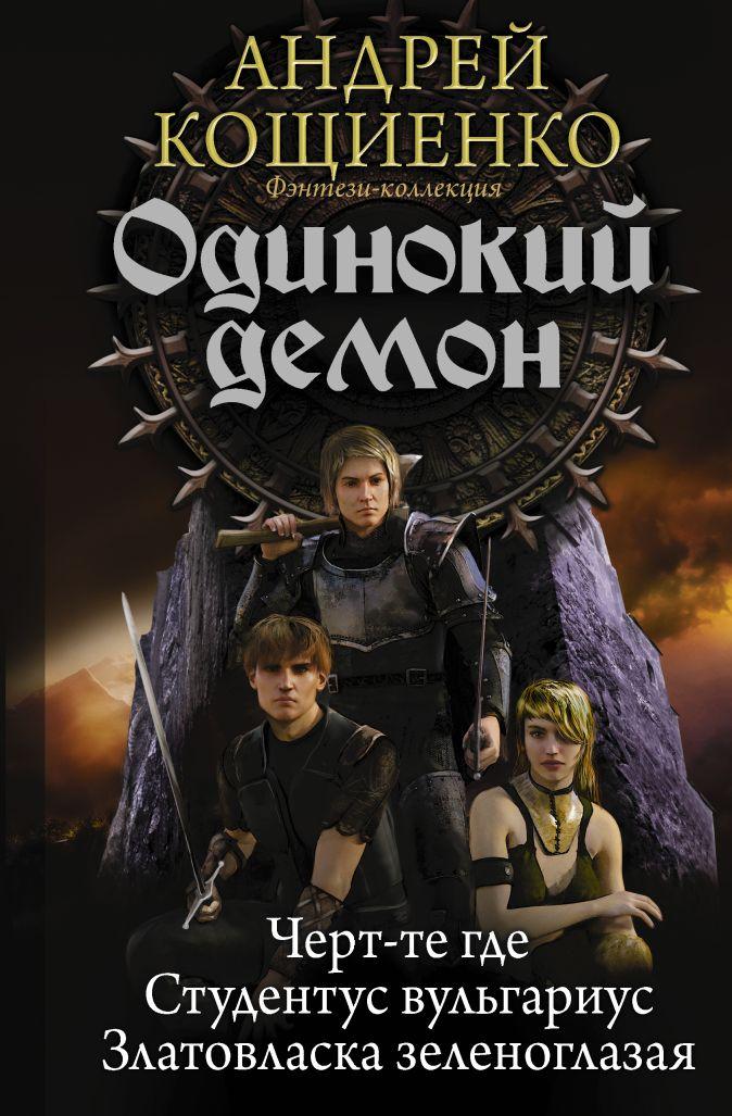 Андрей Кощиенко - Одинокий демон обложка книги