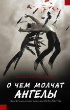 Бекка Фитцпатрик - О чем молчат ангелы' обложка книги