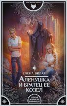 Елена Вилар - Аленушка и братец ее козел' обложка книги