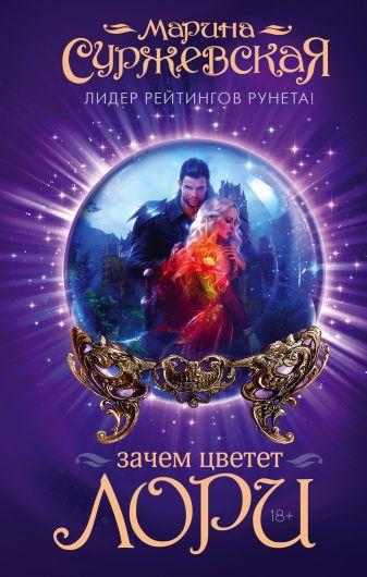 Марина Суржевская - Зачем цветет лори обложка книги