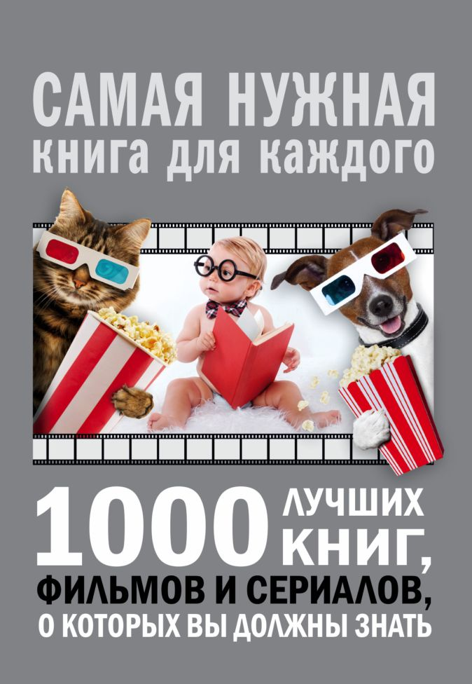 Мерников А.Г. - 1000 лучших книг, фильмов и сериалов, о которых вы должны знать обложка книги