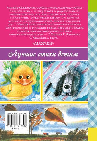 Про любимых усатых-лохматых К. Чуковский, С. Маршак, С. Михалков и другие