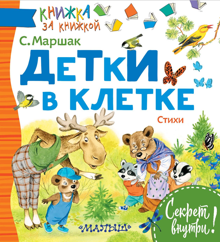 Маршак С.Я. ДЕТКИ В КЛЕТКЕ. Стихи