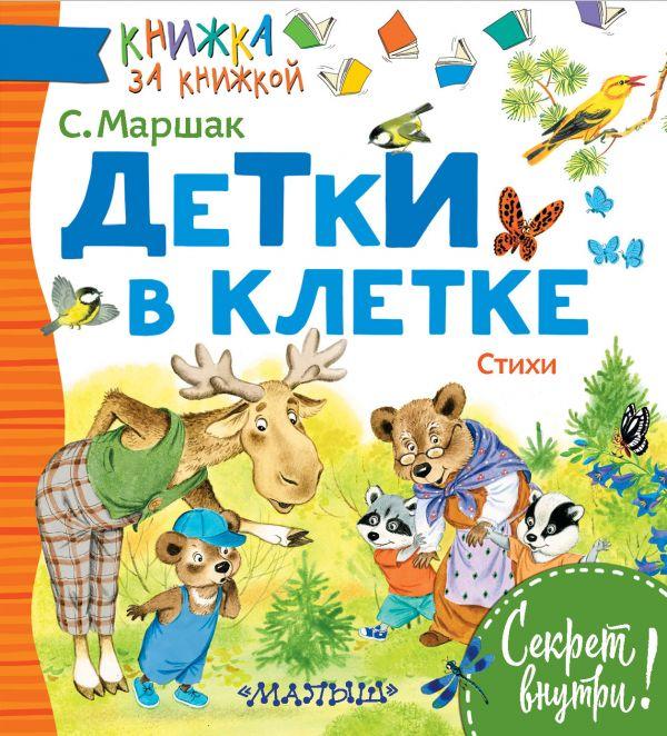 ДЕТКИ В КЛЕТКЕ. Стихи Маршак С.Я.