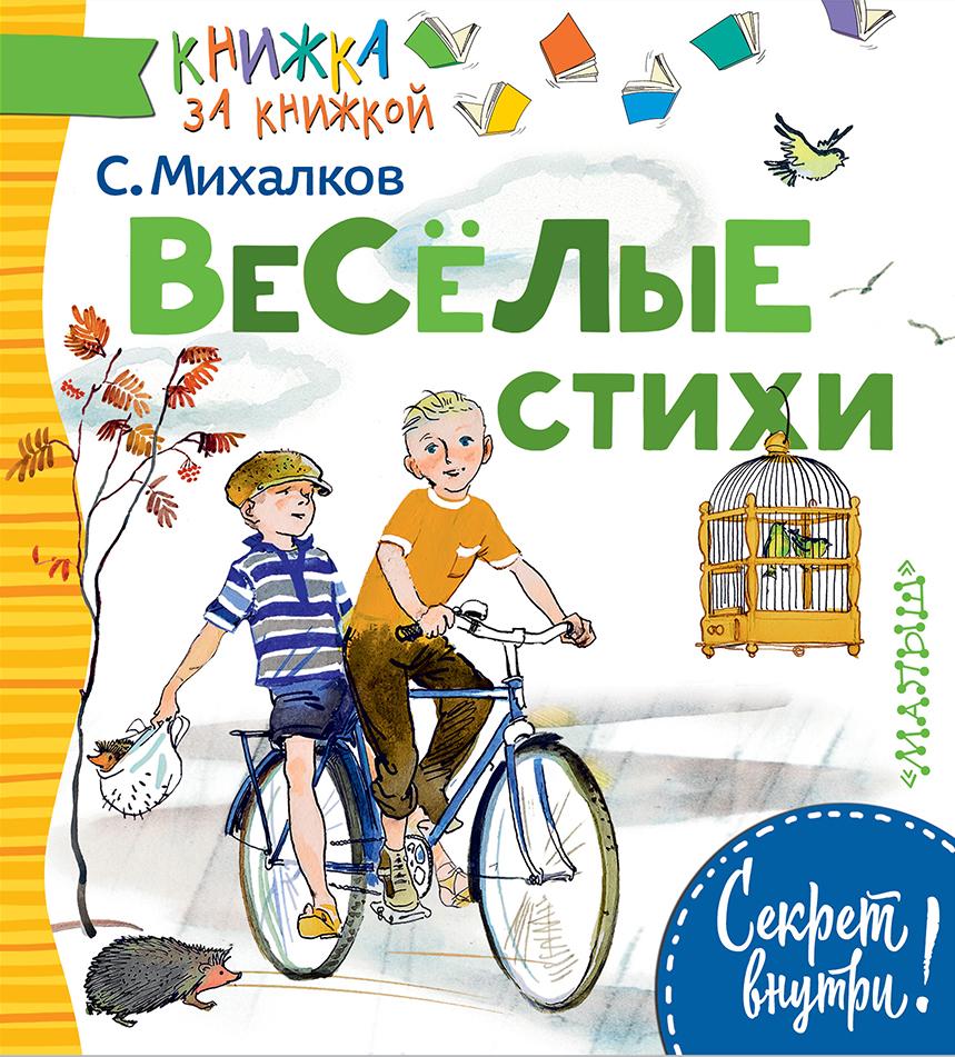 Михалков С.В. Весёлые стихи сергей михалков дядя стёпа