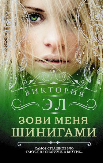 Виктория Эл - Зови меня Шинигами обложка книги