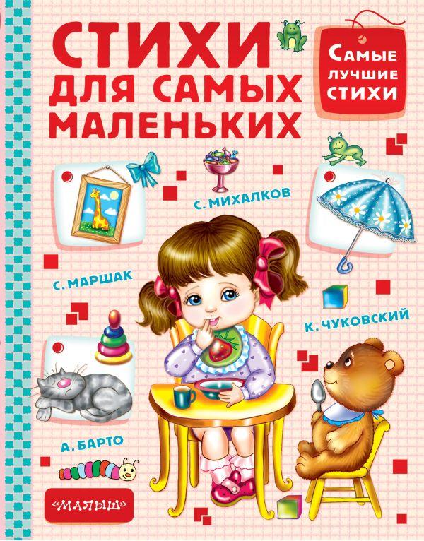 Стихи для самых маленьких Чуковский К.И.,Михалков С.В. Маршак С.Я.