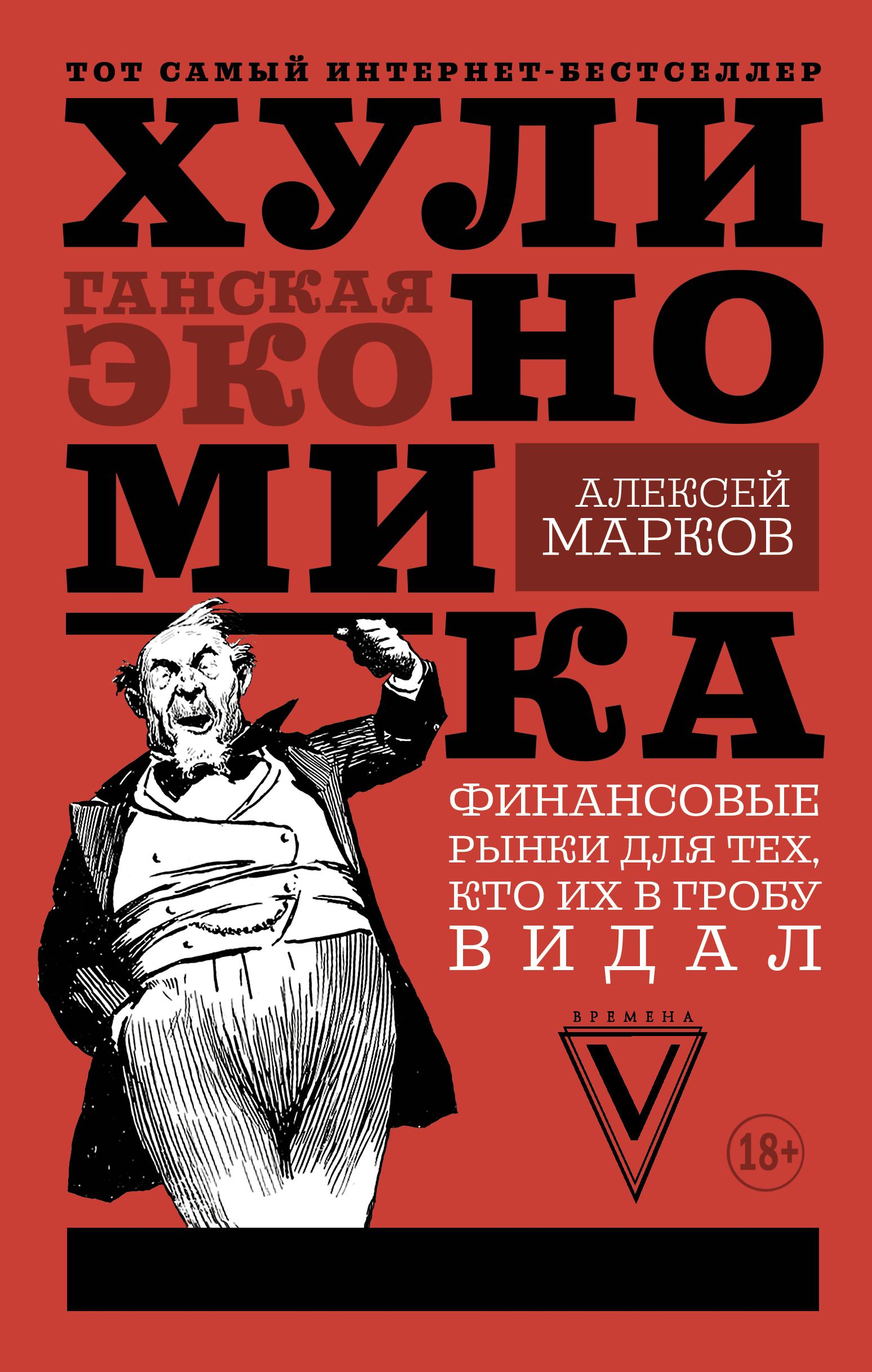 Хулиномика: хулиганская экономика от book24.ru