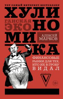Марков А.В. - Хулиномика: хулиганская экономика обложка книги