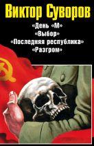 Суворов В. - Виктор Суворов. Последняя республика' обложка книги