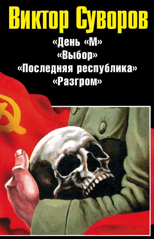 Виктор Суворов. Последняя республика Суворов В.