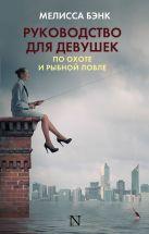 Мелисса Бэнк - Руководство для девушек по охоте и рыбной ловле' обложка книги