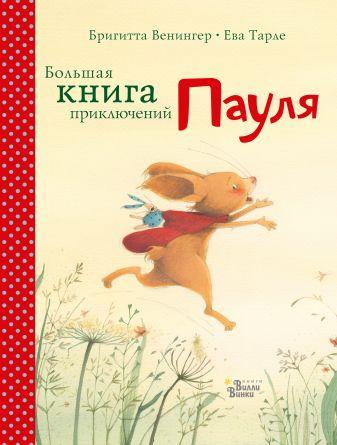 Тпрле Ева, Венингер Бригитта - Большая книга приключений Пауля обложка книги