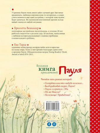 Большая книга приключений Пауля Бригитта Венингер. Ева Тарле