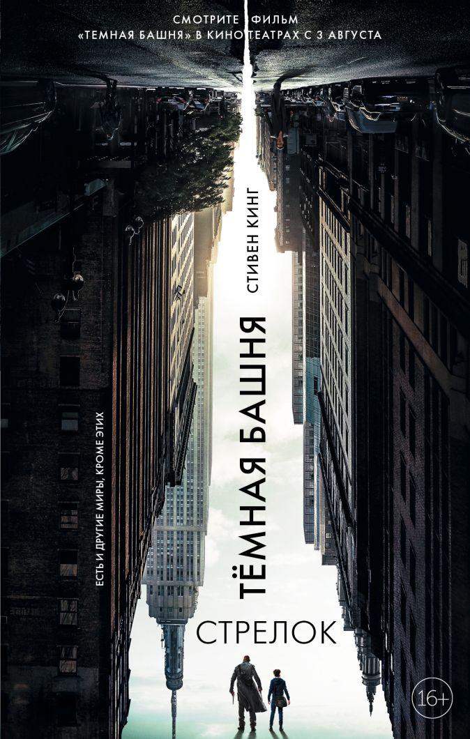 Стивен Кинг - Темная башня. Стрелок обложка книги