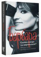 Нина Агишева - Барбара. Скажи, когда ты вернешься?' обложка книги