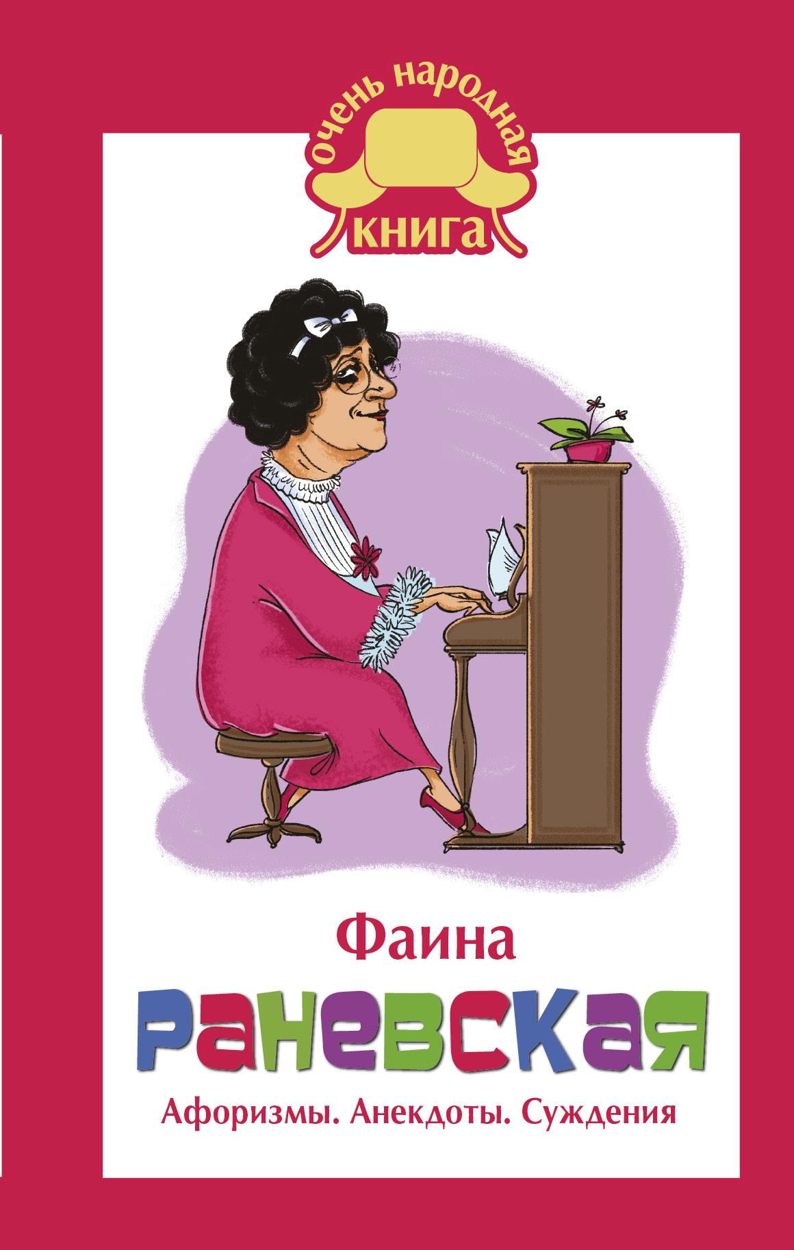 . Фаина Раневская. Афоризмы.Анекдоты Суждения. цена 2017