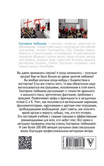 Женская камасутра на каждый день Екатерина Любимова