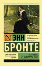 Бронте Э. - Незнакомка из Уайлдфелл-Холла' обложка книги