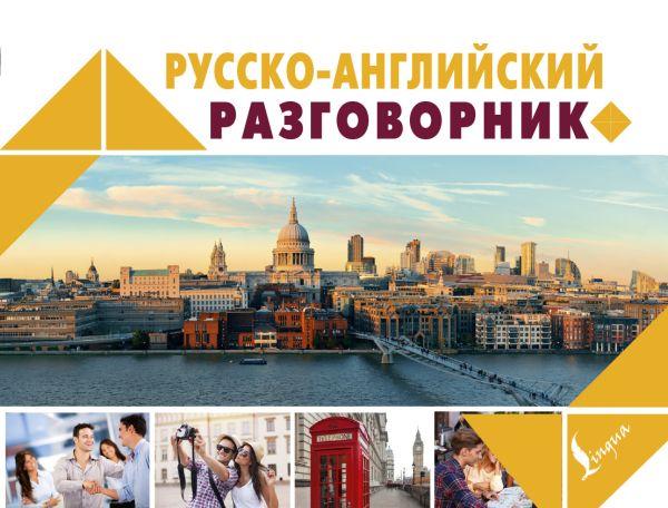 . Русско-английский разговорник подшивалова любовь современный русско английский разговорник тв