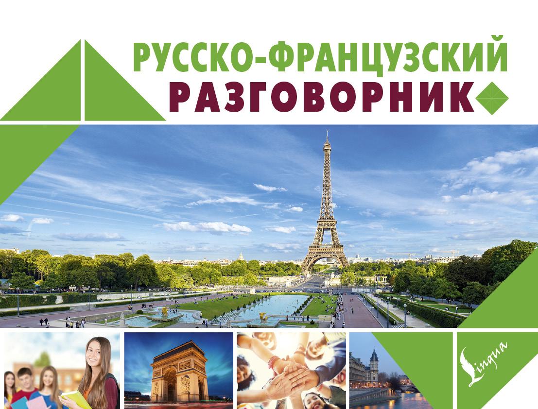 . Русско-французский разговорник отсутствует самый простой и удобный французский разговорник