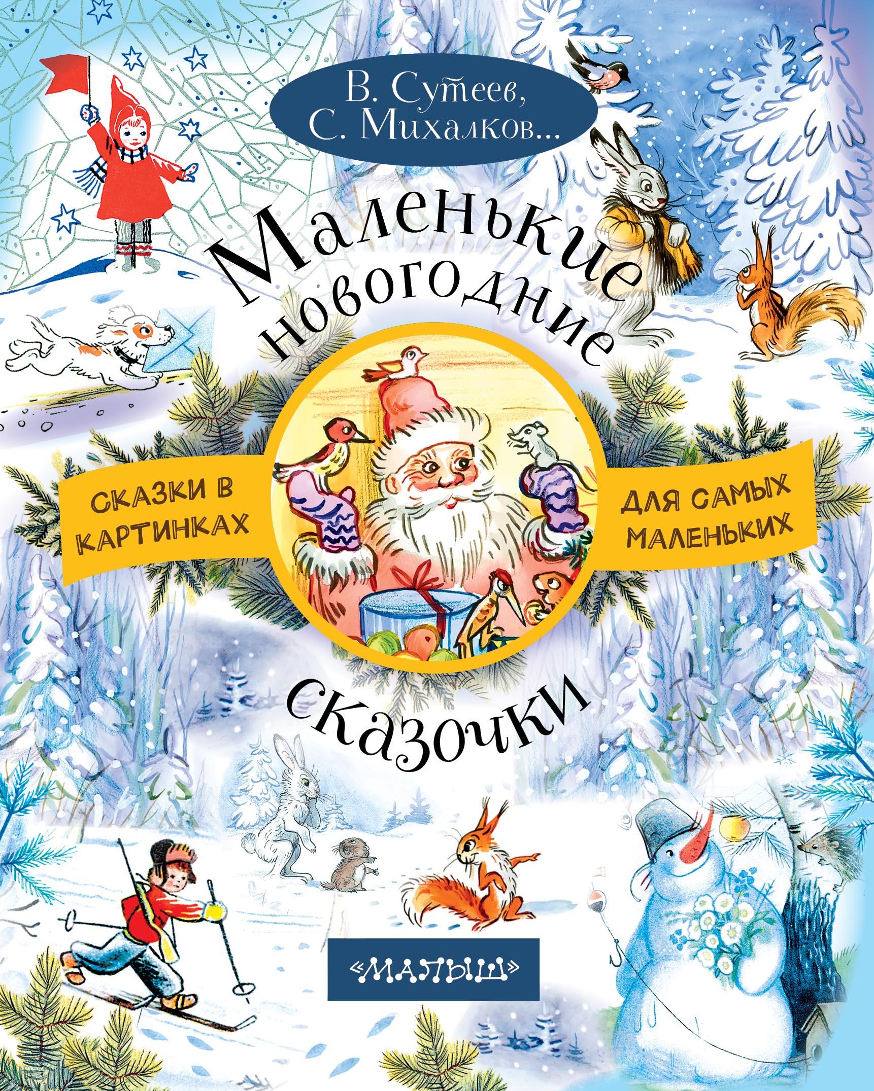 Сутеев В. , Михалков С. и др. Маленькие новогодние сказочки сутеев в михалков с и др новогодние сказки